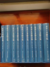亚里士多德全集(典藏本)(套装共10册)