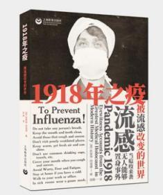1918年之疫 被流感改变的世界