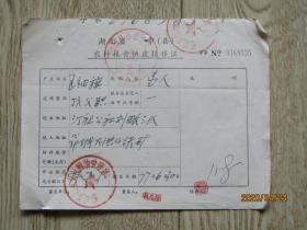 1970年代鄂城县农村粮油供应转移证 【王细旗】
