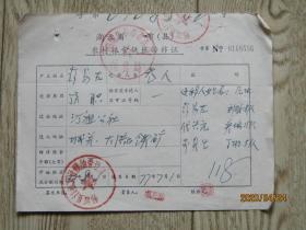 1970年代鄂城县农村粮油供应转移证 【彭易左】