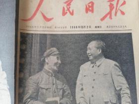 《人民日报》  1966年10月1日和1966年10月2日(各1--4版)