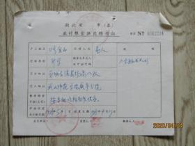 1970年代鄂城县农村粮油供应转移证 【张金山】