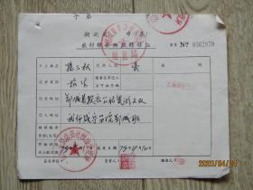 1970年代鄂城县农村粮油供应转移证 【孙三权】