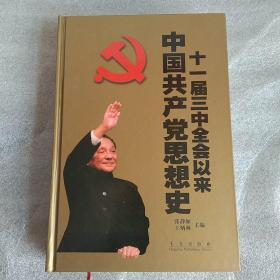 十一届三中全会以来中国共产党思想史