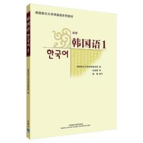 新版韩国语1