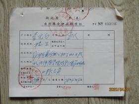 1970年代鄂城县农村粮油供应转移证 【李元白】