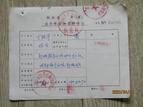 1970年代鄂城县农村粮油供应转移证 【丁跃华】