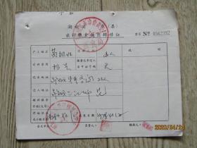 1970年代鄂城县农村粮油供应转移证 【葛绍环】