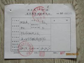 1970年代鄂城县农村粮油供应转移证 【张海泉】