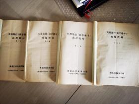 实用散打 徒手格斗 函授教材 4册合售