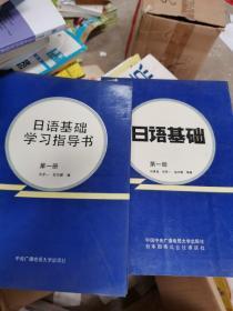 日语基础+日语基础学习指导书