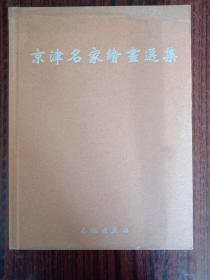 京津名家绘画选集