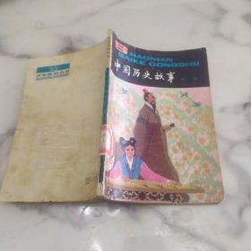 少年百科丛书《中国历史故事 战国》 插图本