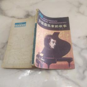 少年百科丛书《外国音乐家故事》 插图本