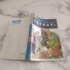 少年百科丛书《外国历史故事2》 插图本