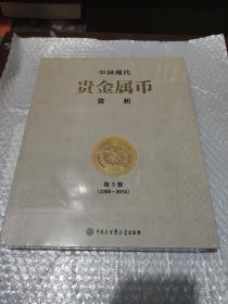 中国现代贵金属币赏析(第5册)