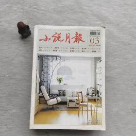 小说月报2017/3上