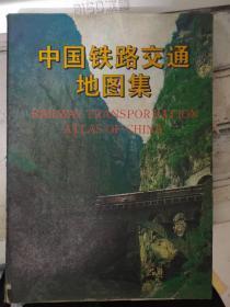《中国铁路交通地图集》