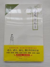 崇文馆·小说馆:老残游记(注释本 无障碍阅读版)