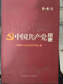 《1921-1949中国共产党历史 第一卷上册》第一编 中国共产党的创立、第二编 党在大革命时期、第三编党在土地革命战争时期
