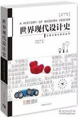 世界现代设计史(第二版)
