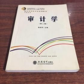 审计学(第二版)陈淑芳、薛小荣 立信会计出版社