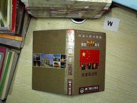 中华人民共和国建国50周年 纪念日记簿  .