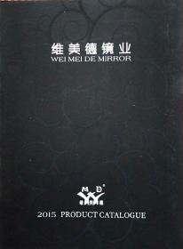 维美德镜业(产品画册)2015