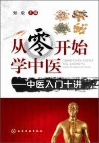 正版 从零开始学中医:中医入门十讲 刘俊  编 化学工业出版社 9787122223388
