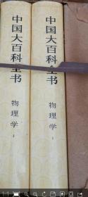 中国大百科全书 物理学(1)