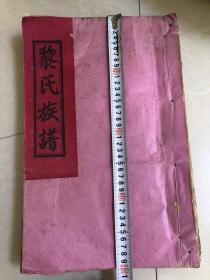 清光绪31年家谱1册全 低洲黎氏族谱一本一套全 4cm厚