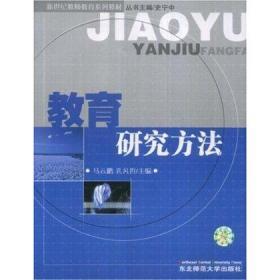 正版 教育研究方法 马云鹏 东北师范大学出版考研 教材