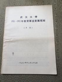 武汉大学1981-1985年教育事业发展规划(草案) 武汉大学著名语言学教授李格非签名藏书