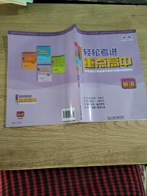 新版轻松考进重点高中英语