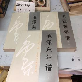毛泽东年谱(1893-1949)(修订本)上中下全3册