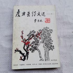 侯方岳诗文选(学术卷)