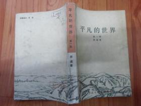 平凡的世界(第二部)  出售书封面