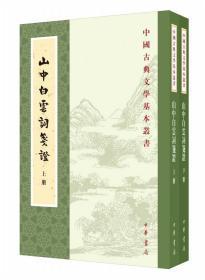 山中白云词笺证(套装上下册)/中国古典文学基本丛书