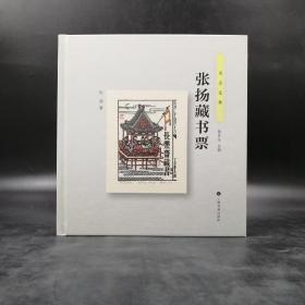 杨忠义、张扬 双签名《书房宠物:张扬藏书票》(精)