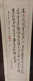 书法家王增奎书法作品(挂轴)画心尺寸:135公分×34公分