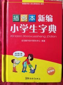 新编小学生字典(插图本)(新课标)