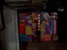编织技艺百科