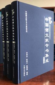 中国酒文献专书集成(全三册)