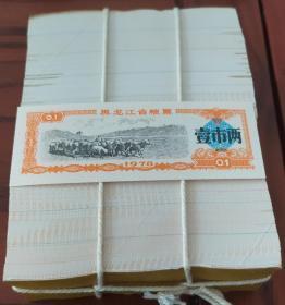 纪念 计划经济 粮票 黑龙江 壹市两 1978年 1000张 全新 原捆