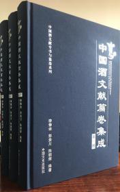 中国酒文献篇卷集成 全三册 精装