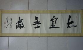 名家字画--贵州--刘奇卡(太虚无敌)【保真】{可议价书画}