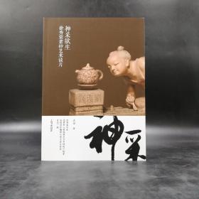 【好书不漏】山谷先生签名《神采欲生:徐秀棠紫砂艺术谈片》(锁线胶钉)包邮(不含新疆、西藏)