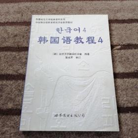 韩国语教程.4