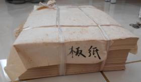 老纸板纸16开【重约6斤】黄斑