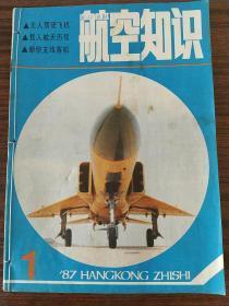 航空知识1987年第1一6期共六本合售